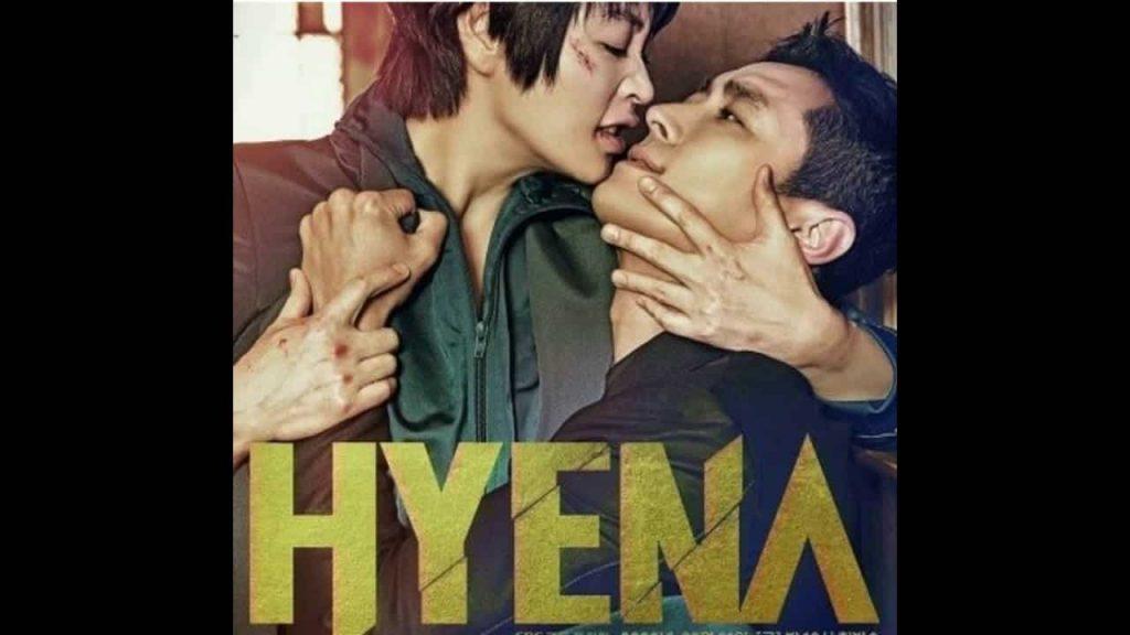 Hyena (하이에나)
